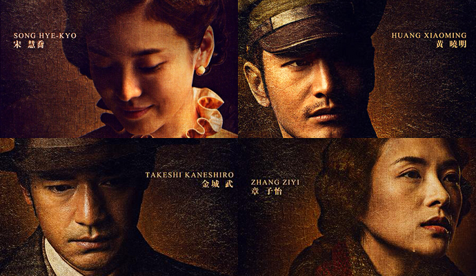 The Crossing Character Posters Of Song Hye Kyo Zhang