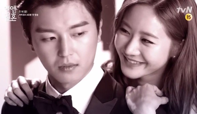 Gong gi tae marriage without dating drama