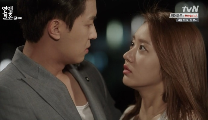 Marriage Not Dating Episode 15 Dramabeans Korean drama recaps
