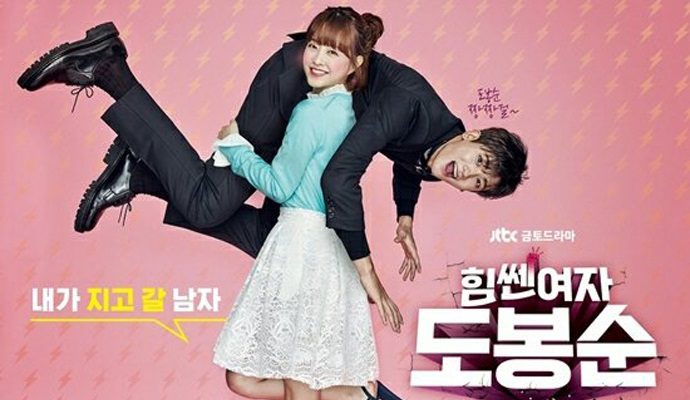 """Official Posters Released For """"Strong Woman Do Bong Soon ..."""
