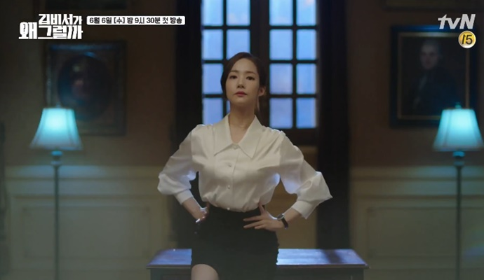 """Park Min Young Finally Appears in """"What's Wrong With ..."""