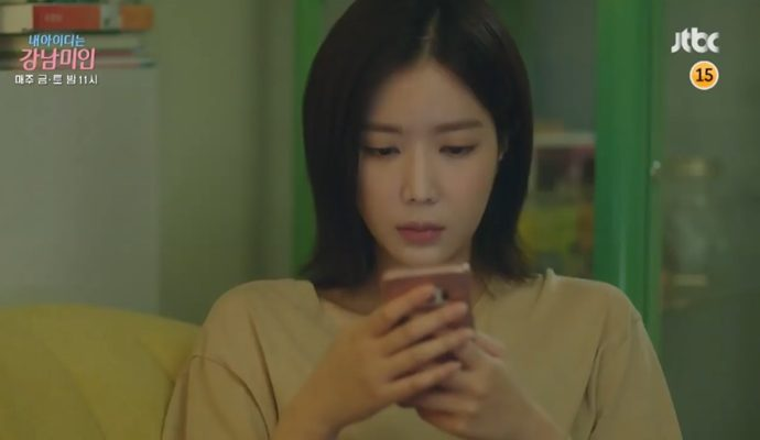 "My ID is Gangnam Beauty"" Episode 13 Preview 